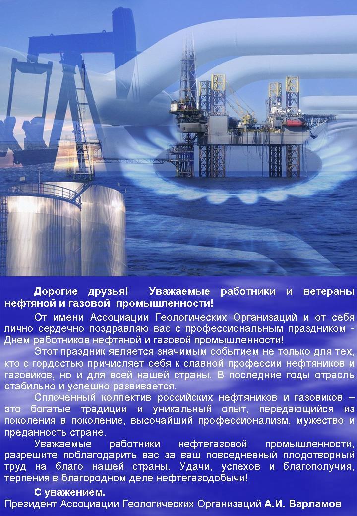 Поздравление коллектива с днем газовой промышленности 388