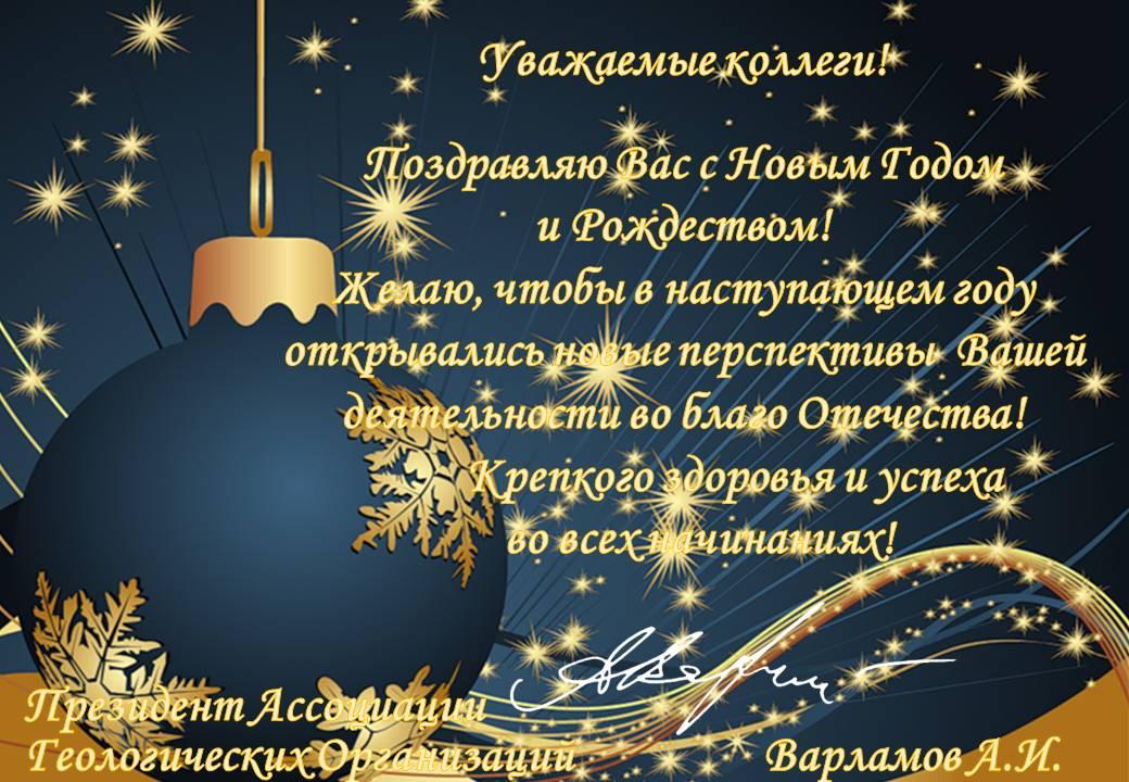 Поздравление с новым годом и рождеством для организаций