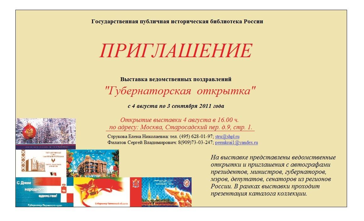 Приглашение на открытие, бесплатные ...: pictures11.ru/priglashenie-na-otkrytie.html
